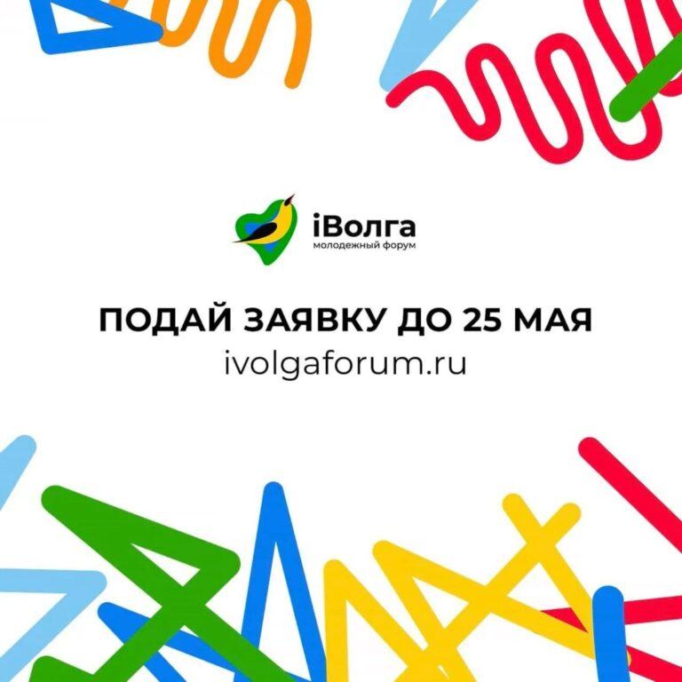 "Банер ""iВолга -2021"""